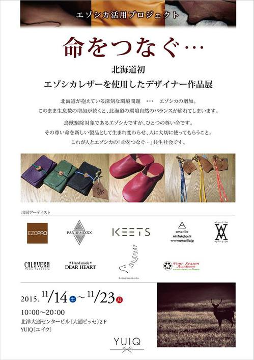 ezo企画展ポスター2015.11.14.jpg
