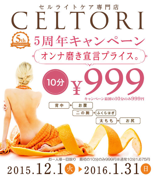 celtori_151201.jpg