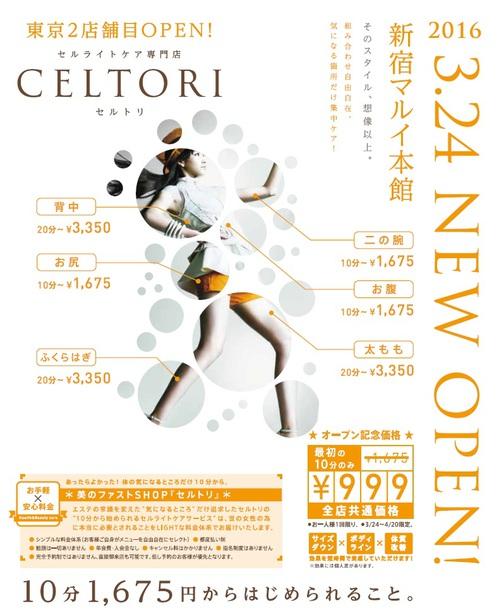 celtori_160328_img.jpg