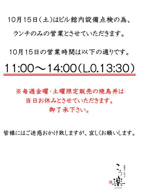 kouraku_160926.jpg