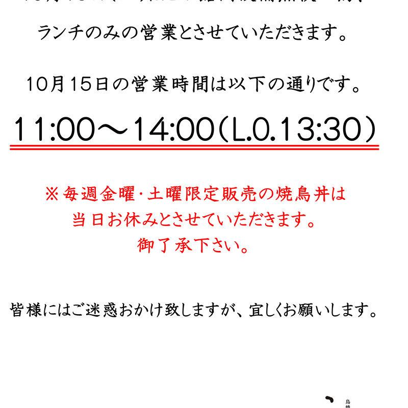 10月15日(土)営業時間変更のお知らせ