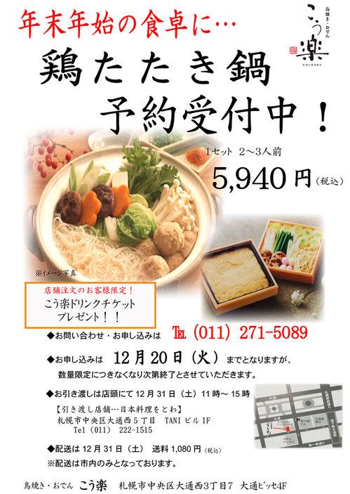kouraku_161024.jpg