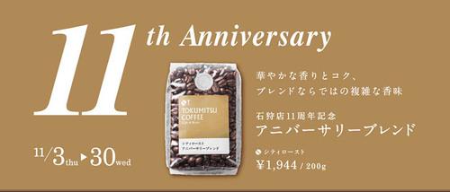 tokumitsu_161104_img01.jpg
