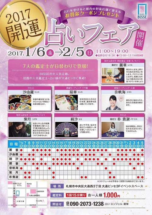 news_161227_img.jpg
