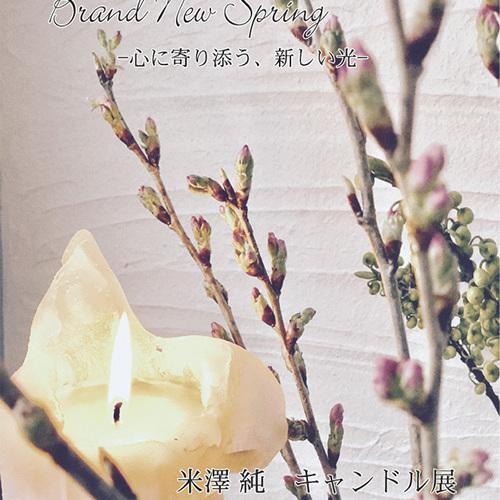 【米澤純 キャンドル展】Brand New Spring -心に寄り添う、新しい光-