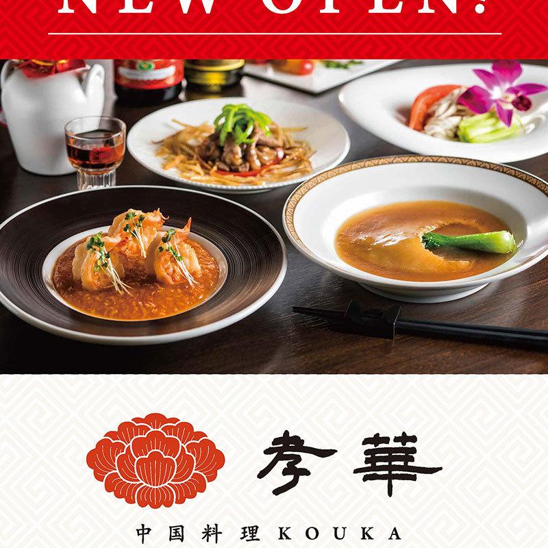【NEW OPEN!!! 中国料理 孝華】