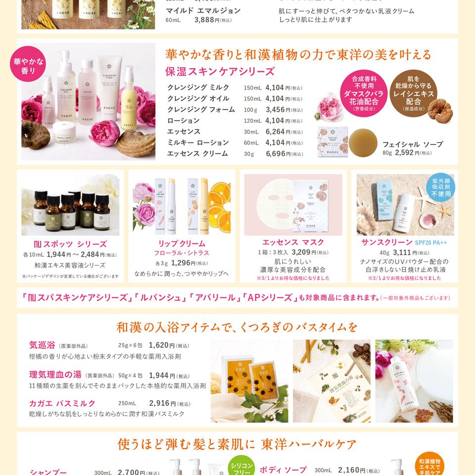 春の美容&健康フェア