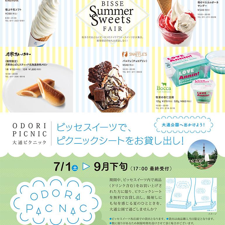 【BISSE Summer 〜「この夏、特別に出会う。」】