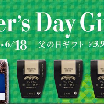『父の日ブレンド』&『父の日ギフト』