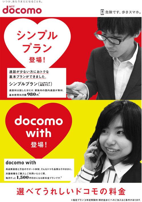 docomo_170711_img.jpg