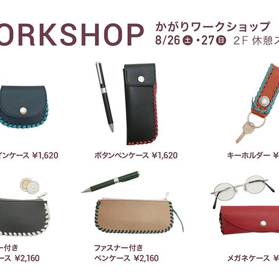 ソメスサドル 札幌店7周年フェア
