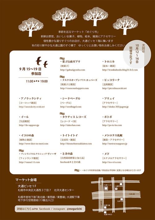 news_170901_img2.jpg