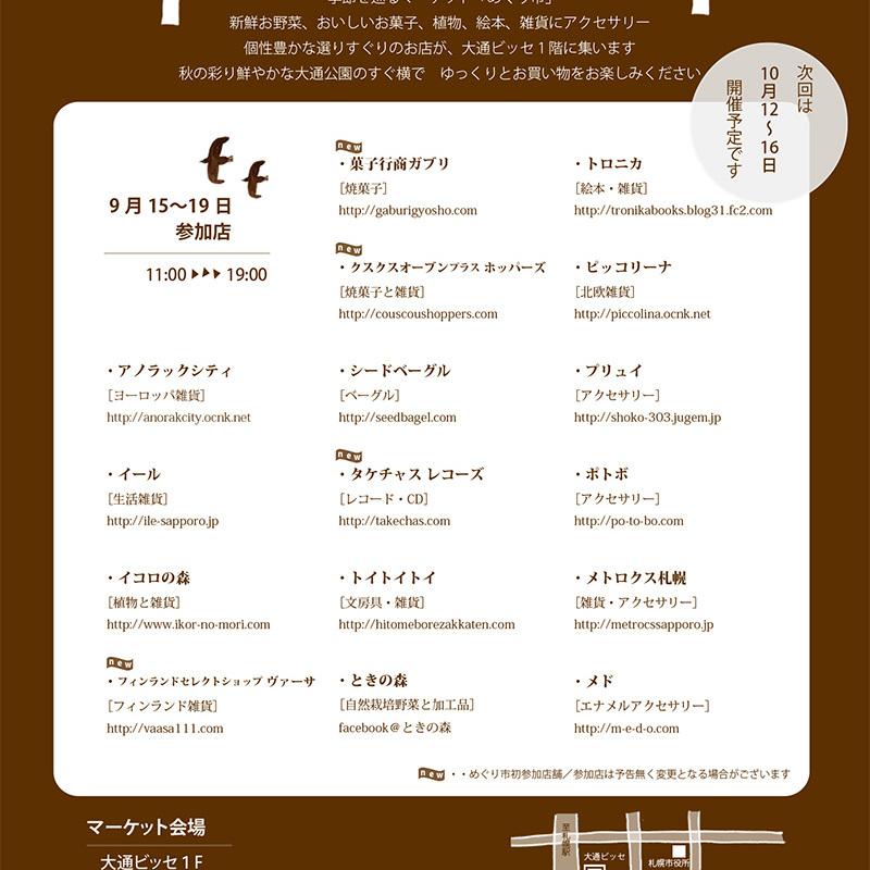 9/15~19「めぐり市 in BISSE」