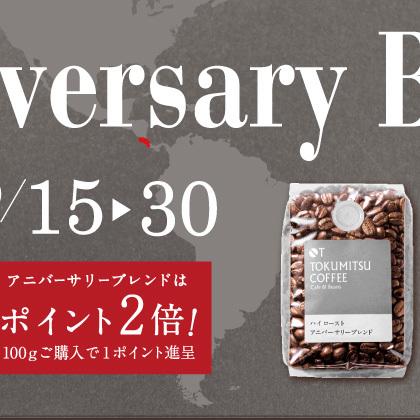 大通店限定 7周年記念『アニバーサリーブレンド』販売開始です!