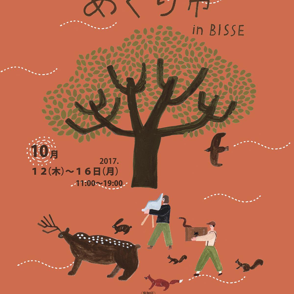【めぐり市 in BISSE】10月