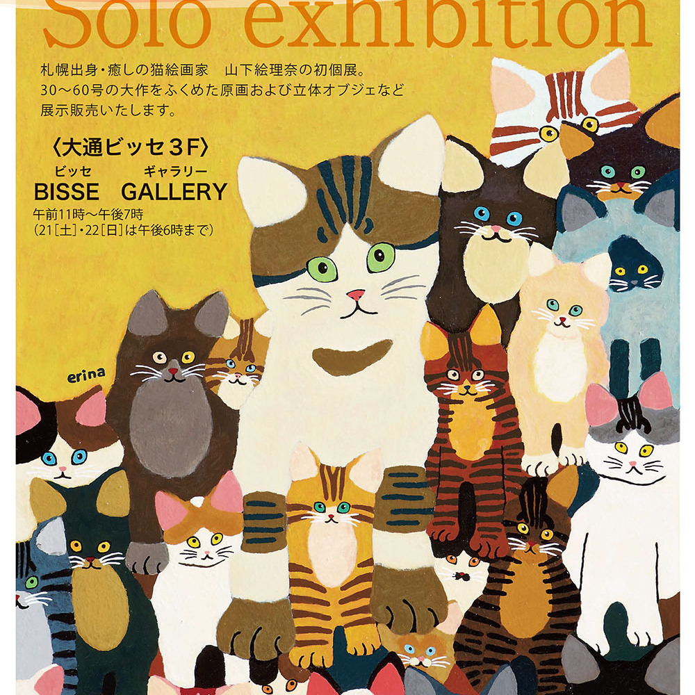 【山下絵理奈展~Solo Exhibition】