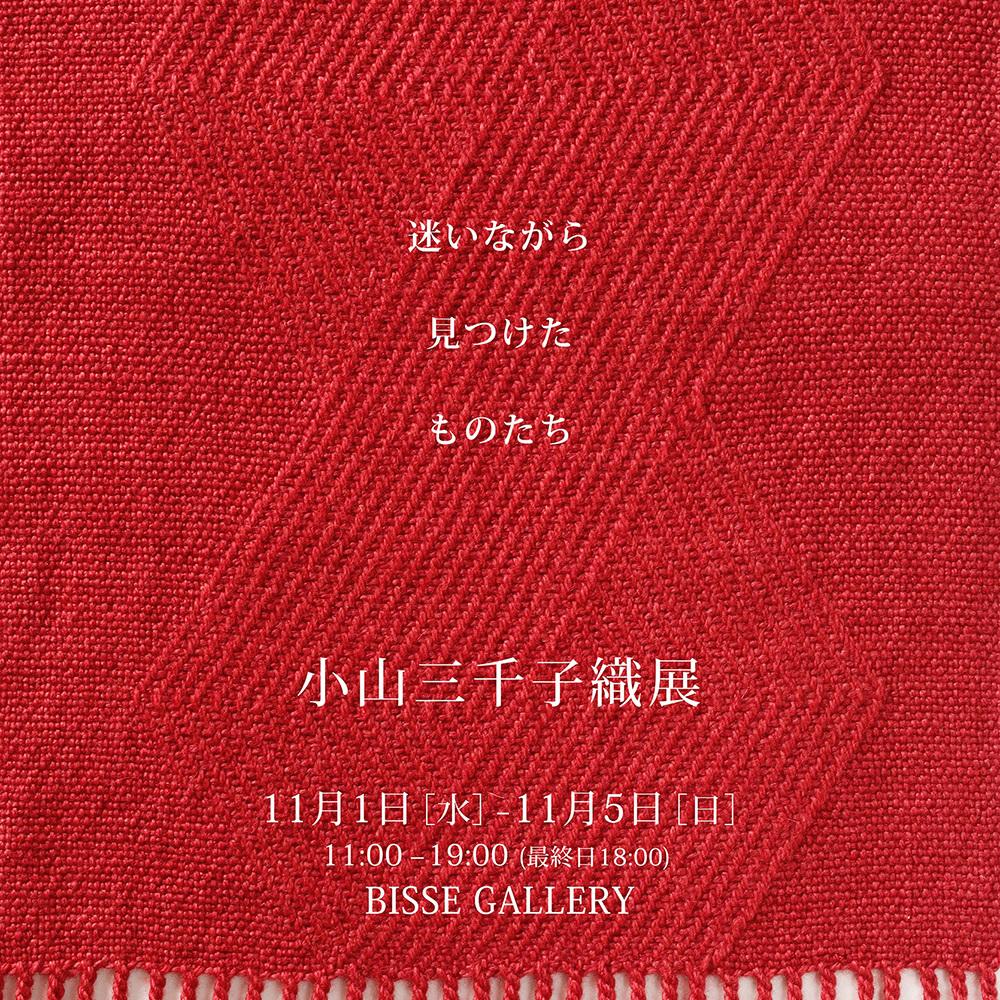 【小山三千子織展 -Lost and Found-】