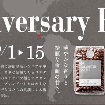 大通店7周年記念アニバーサリーフェア開催です!