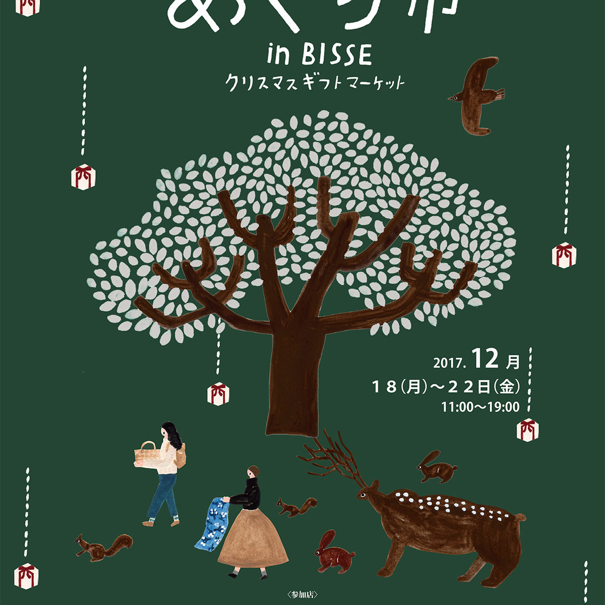 【めぐり市 in BISSE クリスマスギフトマーケット】