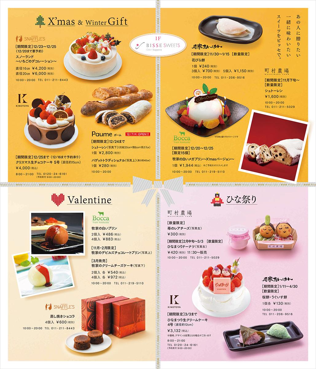 http://www.odori-bisse.com/info/up_images/news_1701114_img1-1.jpg