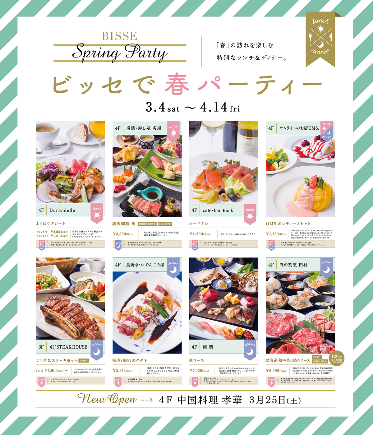 http://www.odori-bisse.com/info/up_images/news_170303_img01.jpg