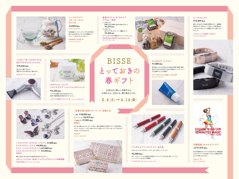 http://www.odori-bisse.com/info/up_images/news_170303_img02.jpg