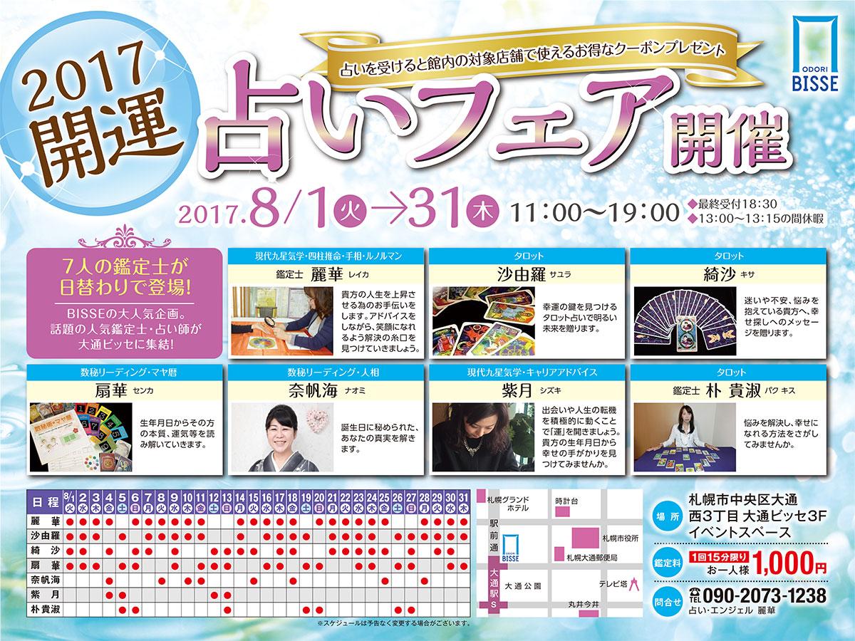 http://www.odori-bisse.com/info/up_images/news_170731_img.jpg