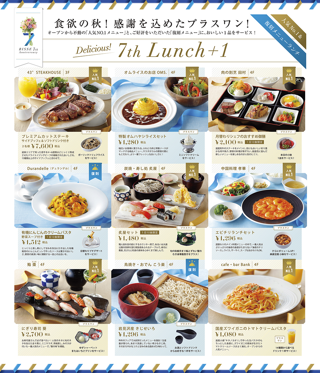 http://www.odori-bisse.com/info/up_images/news_170914_img01.jpg