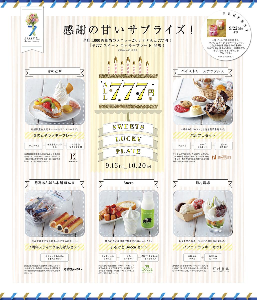 http://www.odori-bisse.com/info/up_images/news_170914_img02.jpg