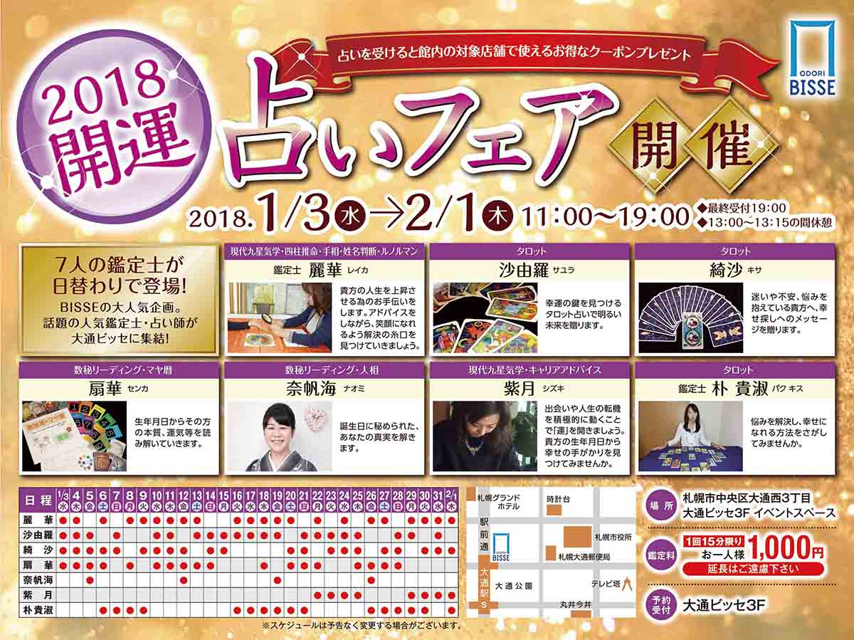 http://www.odori-bisse.com/info/up_images/news_171222_img.jpg