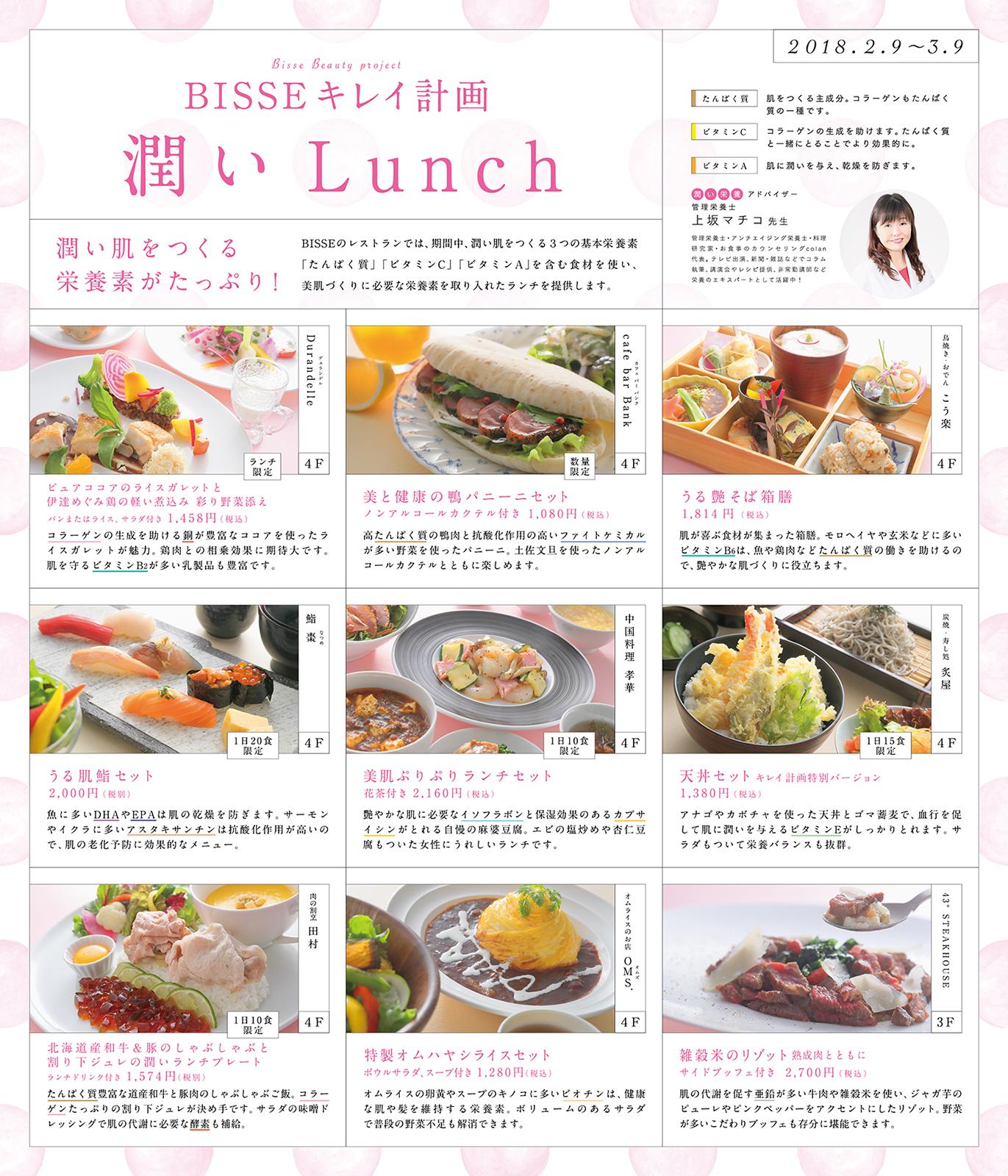 http://www.odori-bisse.com/info/up_images/news_180205_img01.jpg