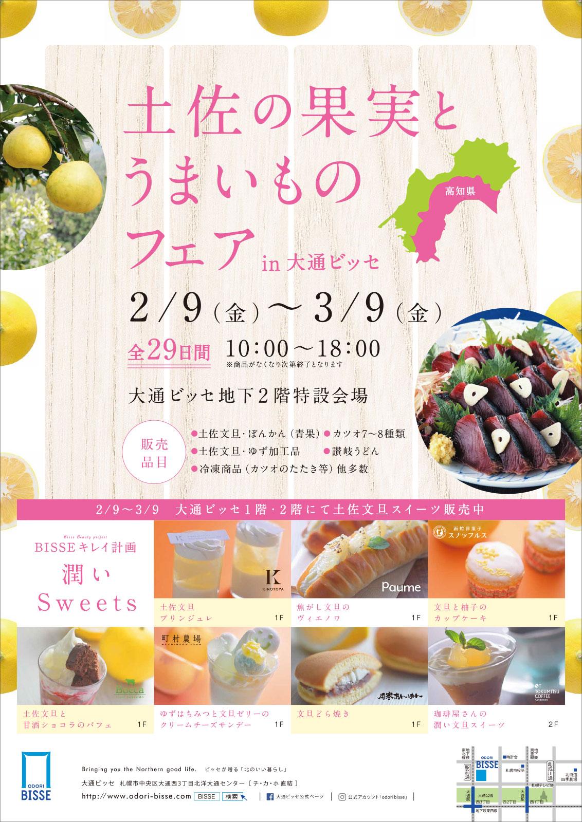 http://www.odori-bisse.com/info/up_images/news_180205_img04.jpg