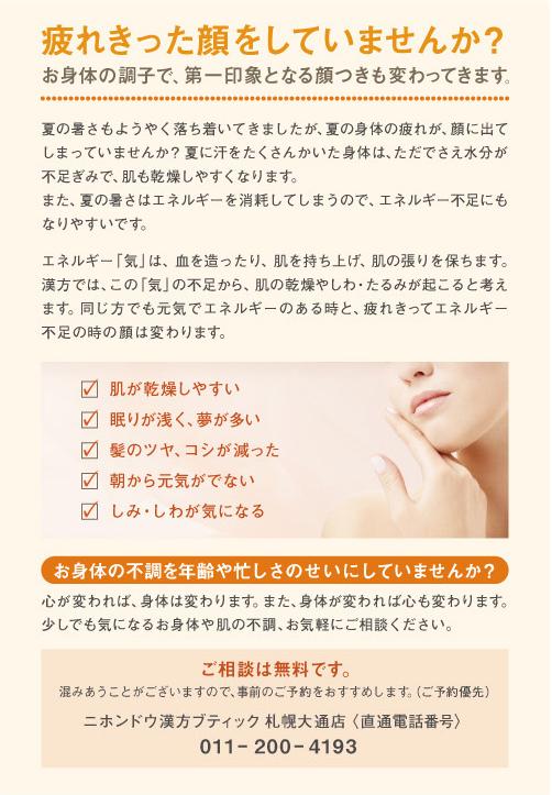 nihondoh_150917_img1.jpg