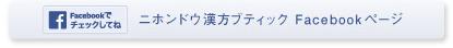 nihondoh_150917_img3.jpg