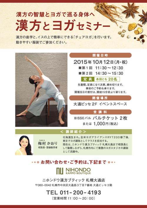 nihondoh_151006_img.jpg