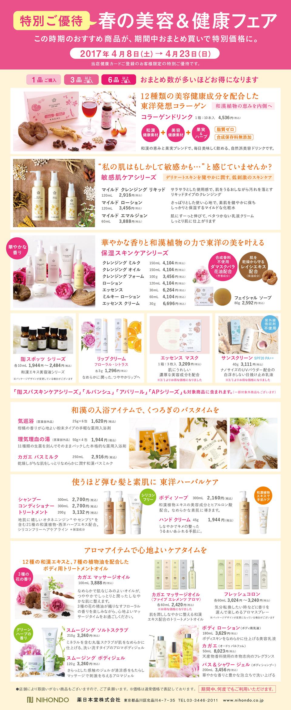 http://www.odori-bisse.com/info/up_images/nihondoh_170327_img.jpg