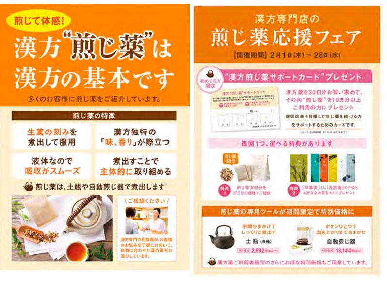 http://www.odori-bisse.com/info/up_images/nihondoh_180207_img.jpg