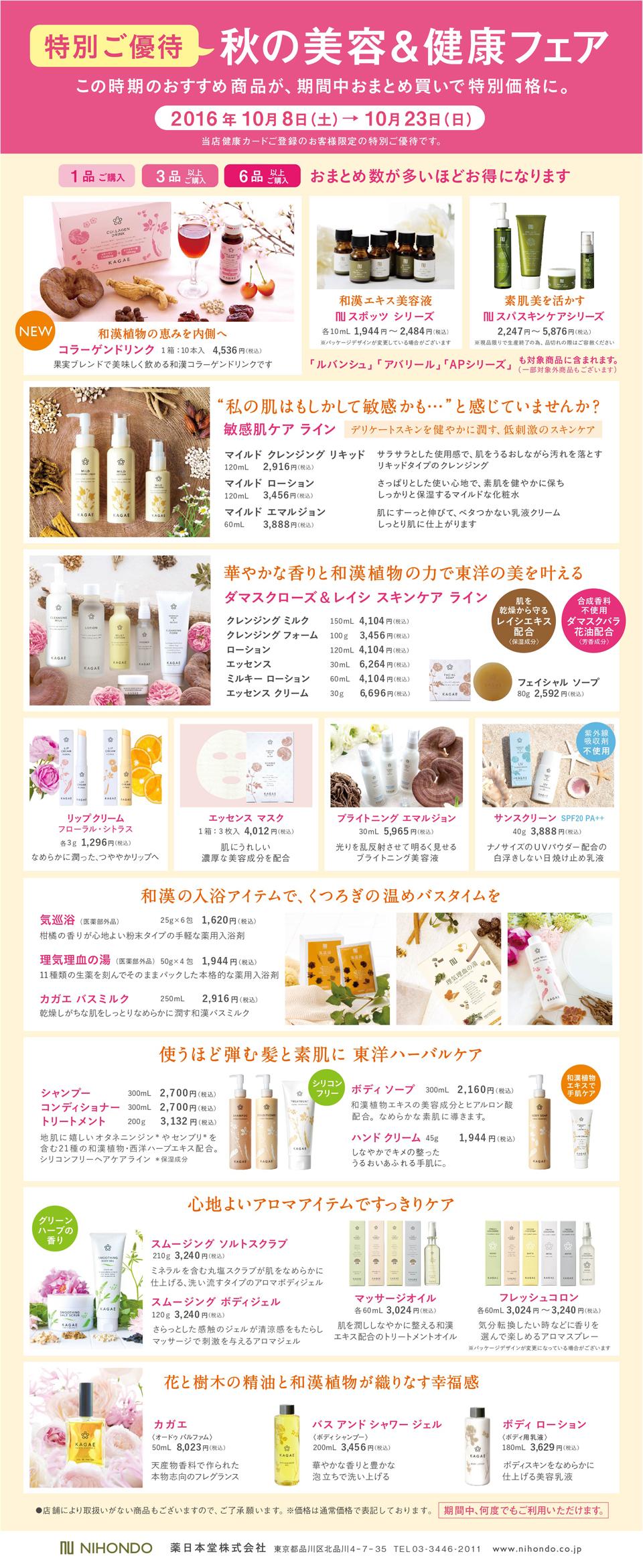 http://www.odori-bisse.com/info/up_images/nihondoh_191003.jpg