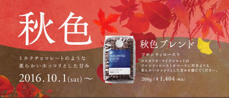 http://www.odori-bisse.com/info/up_images/tokumitsu_161003_img01.jpg