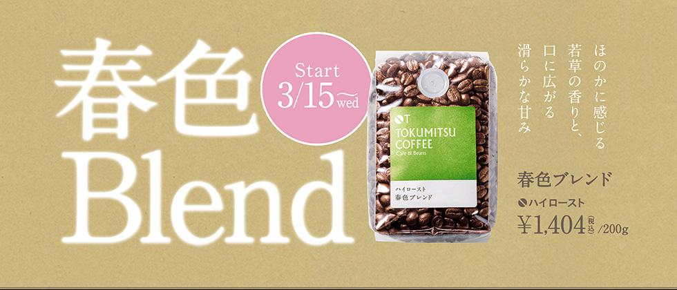 http://www.odori-bisse.com/info/up_images/tokumitsu_170315_img01.jpg