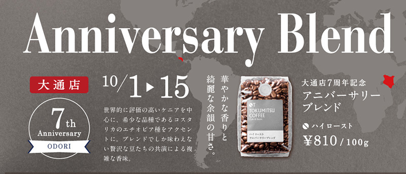 http://www.odori-bisse.com/info/up_images/tokumitsu_171006_img02.jpg