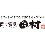 肉の割烹 田村 大通BISSE店