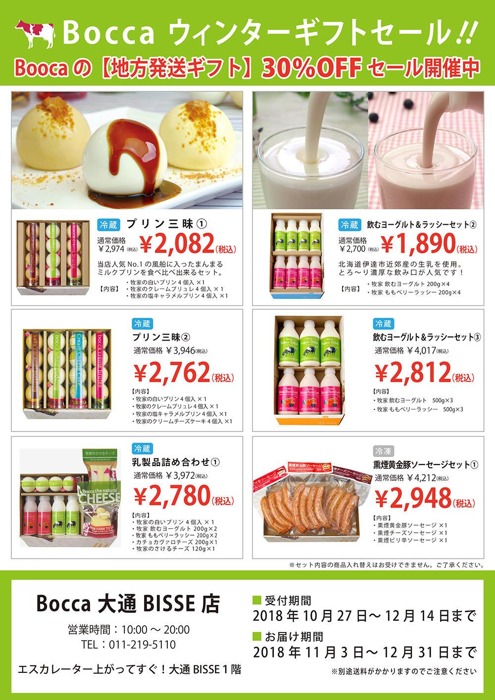 https://www.odori-bisse.com/bocca_181023_img.jpg