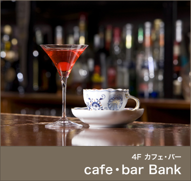 4F カフェ・バー cafe bar Bank
