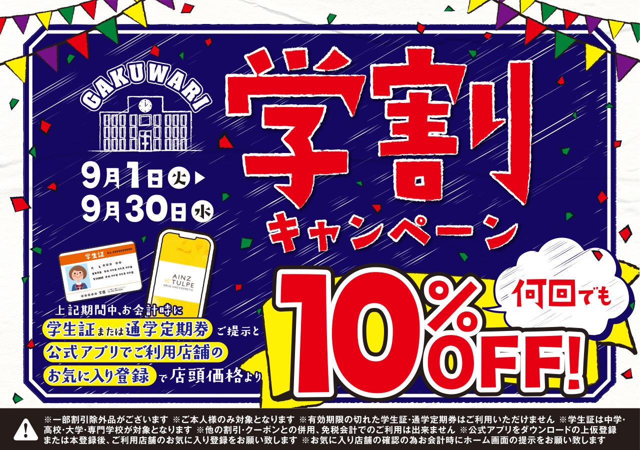 https://www.odori-bisse.com/info/20200901gakuwari_yoko_.jpg
