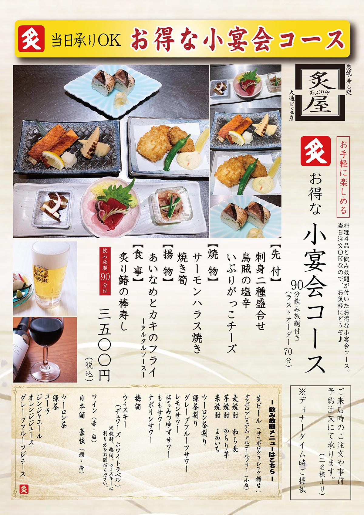 https://www.odori-bisse.com/info/aburiya_210419_img2.jpg