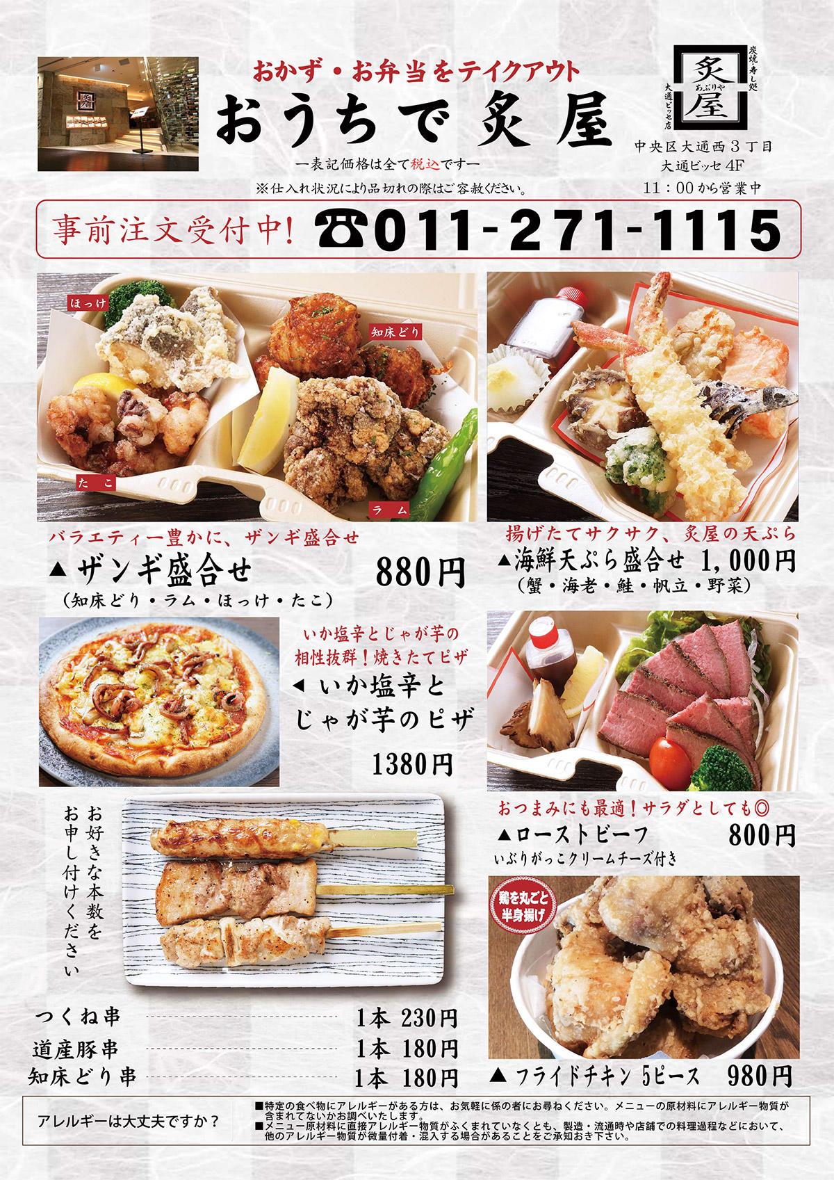 https://www.odori-bisse.com/info/aburiya_210531_img1.jpg