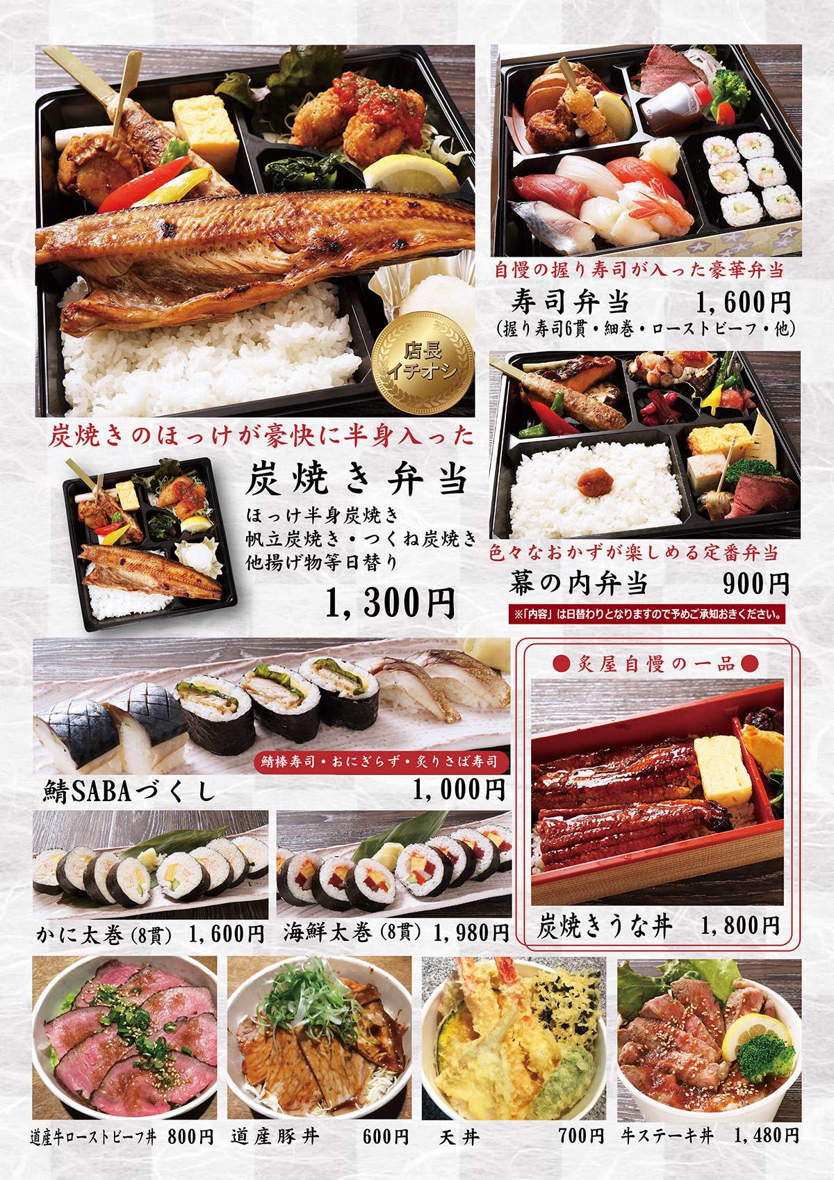 https://www.odori-bisse.com/info/aburiya_210531_img2.jpg