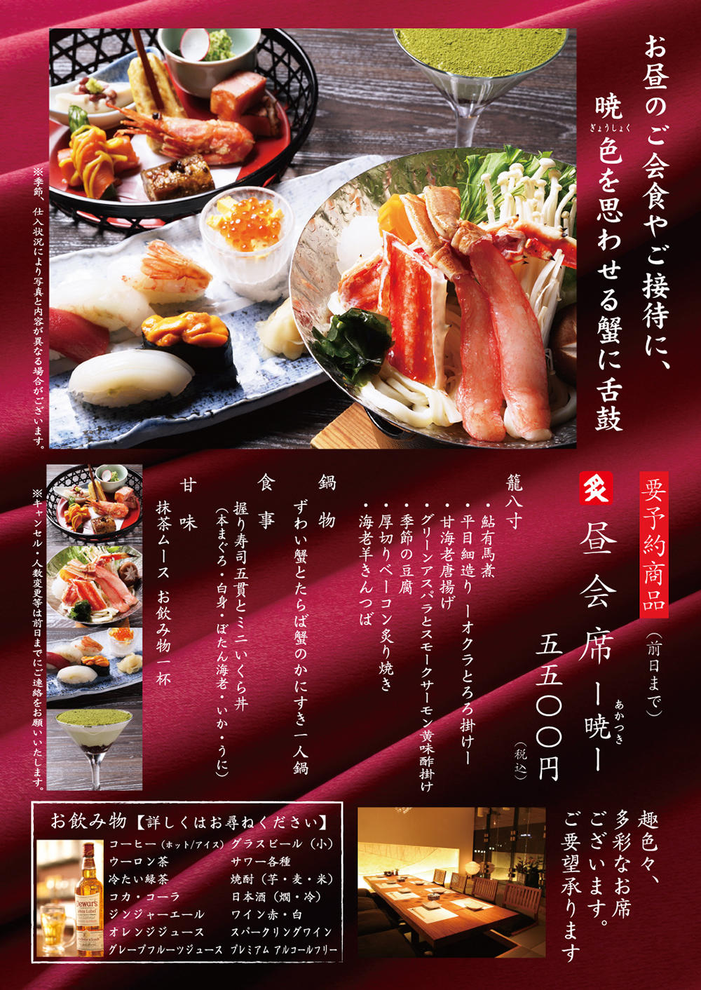 https://www.odori-bisse.com/info/aburiya_210614_img1.JPG