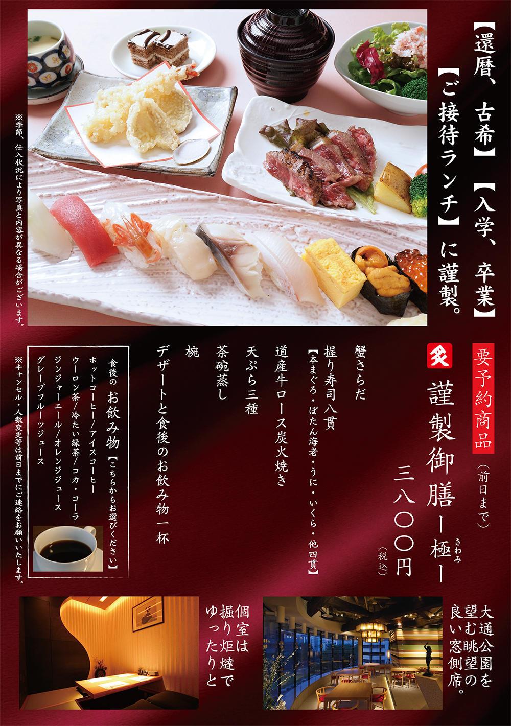 https://www.odori-bisse.com/info/aburiya_210614_img2.jpg